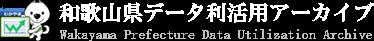 和歌山県データ利活用アーカイブ